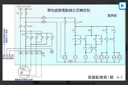 工業配線丙級技術士技能檢定術科測試操作 screenshot 3
