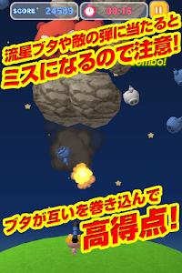 どうぶつランド「シューティング☆ブター」 screenshot 3