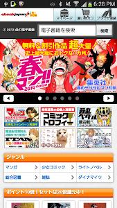 電子書籍・コミックリーダーebiReaderforOS2.X screenshot 0