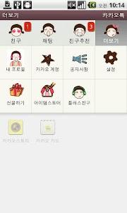 카카오톡 3.0 테마 KakaoTalk-너도나도 카툰 screenshot 0