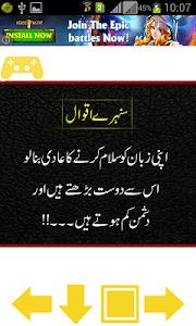 Sunehray Iqwal screenshot 4