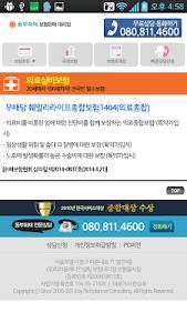 동부화재 암보험 의료실비 연금저축보험 종신보험 태아보험 screenshot 1