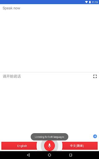 Google 翻譯【工具APP玩免費】-APP點子