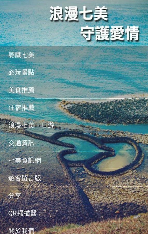 澎湖七美旅遊 - Android Apps on Google Play