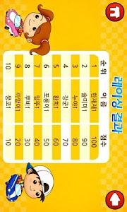 재미나라-구구단 레이싱 screenshot 3