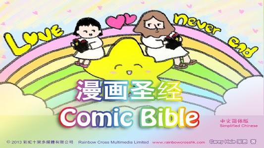 漫画圣经 耶稣 Comic Bible 简体试看版 screenshot 0