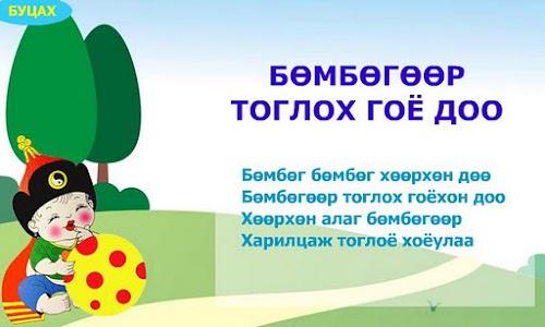 Mongol Хүүхдийн Дуу Kids Music screenshot 4
