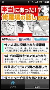 [無料漫画]本当にあった修羅場の漫画 vol.1 screenshot 0