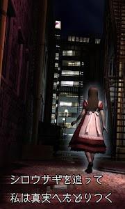 歪みの国のアリス screenshot 3
