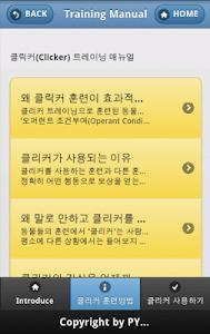 애견 훈련 매뉴얼. 클리커(Clicker) - 강아지 screenshot 6