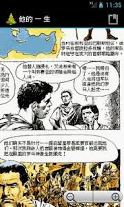 他的 一 生 (简体中文) screenshot 2