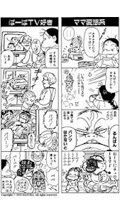 """育児4コマ""""るんぱん"""" by 小野まゆら:無料お試し版 screenshot 0"""