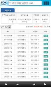 한국은행 전자도서관 screenshot 4
