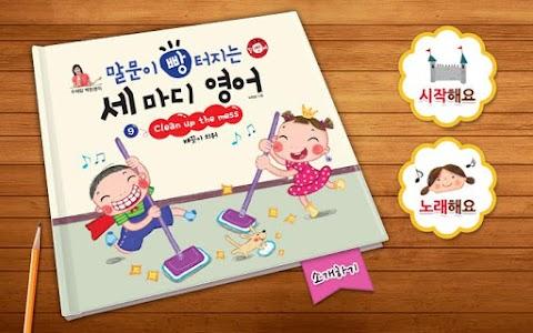 수퍼맘 박현영의 말문이 빵 터지는 세 마디 영어 9권 screenshot 0