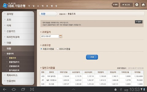 IBK ONE뱅킹 기업 for Tablet screenshot 3
