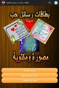 رسايل حب screenshot 3