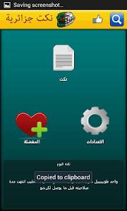 نكت جزائرية screenshot 0