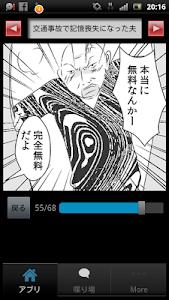 [無料漫画]嘘のような本当にあった実体験マンガ vol.3 screenshot 1