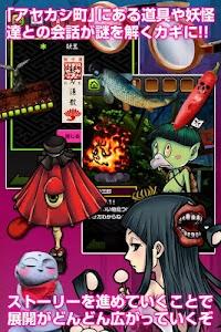 謎解き脱出ゲーム 妖怪!アヤカシ町からの脱出 screenshot 1