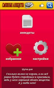 русские шутки screenshot 3