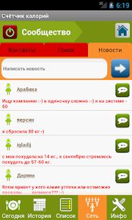 Калькулятор калорий screenshot 03