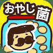 おやじ菌 培養(ビン) 【放置・育成】 APK