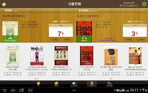 책 읽는 도시 인천 for tablet screenshot 3