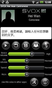 SVOX Cantonese粵語 Hei Wan Voice screenshot 0