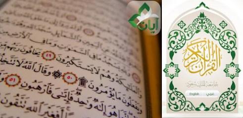 Télécharger Ayat - Al Quran pour PC (gratuit) - Ayat - Al
