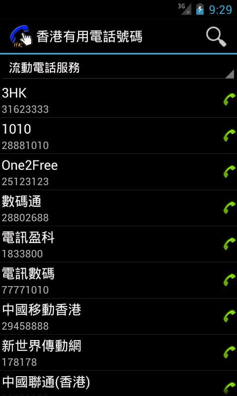 香港有用電話號碼 - Android Apps on Google Play
