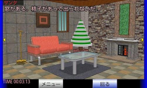 サンタDE脱出2013【体験版】 screenshot 1