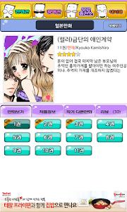 무료만화 우리만화 - 웹툰 일본만화 컬러만화 순정 screenshot 3