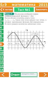 ЕГЭ математика 2016 screenshot 18