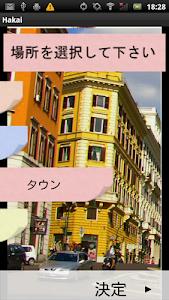 【ストレス解消アプリ】HAKAI screenshot 1