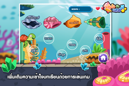สนุกกับภาษาถิ่น Free screenshot 2