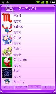 12星座 占い screenshot 2