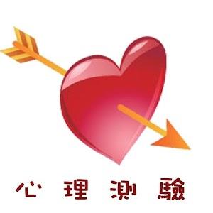 Download 愛情心理測驗 App Store softwares - iWH6U0JT9vzz | mobile9