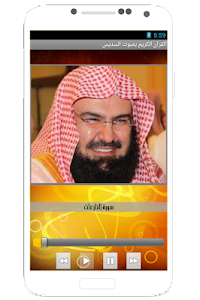 Quran with al sudais voice screenshot 2
