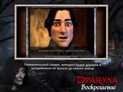 Дракула: Воскрешение screenshot 5