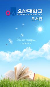 오산대학교도서관 screenshot 0