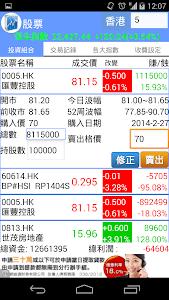 Stock records screenshot 1