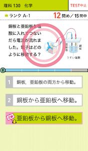 学研『高校入試ランク順 中学理科130』 screenshot 3