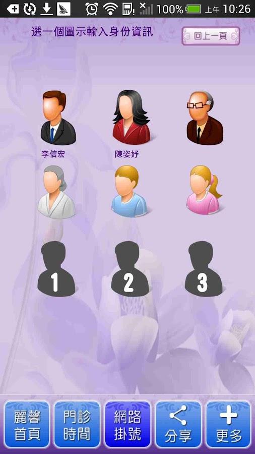 麗馨中醫診所 承新中醫診所 - Android Apps on Google Play