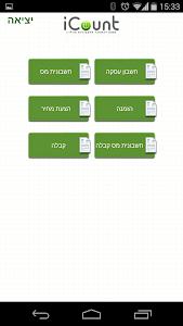 iCount screenshot 1