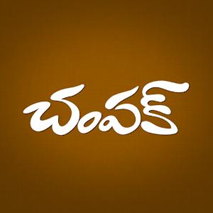Champak Telugu