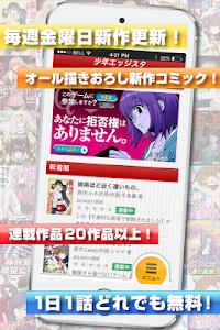 【漫画】少年エッジスタ screenshot 0
