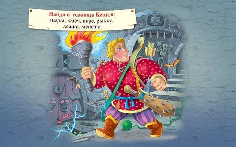 3/9 Kingdom - kid's magazine screenshot 7
