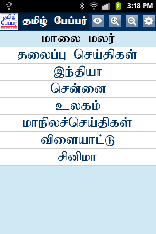 Tamil News Alerts  Android Apps on Google Play