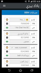 اضافات بلاك بيري screenshot 5