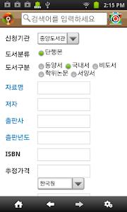 시흥시도서관 screenshot 3